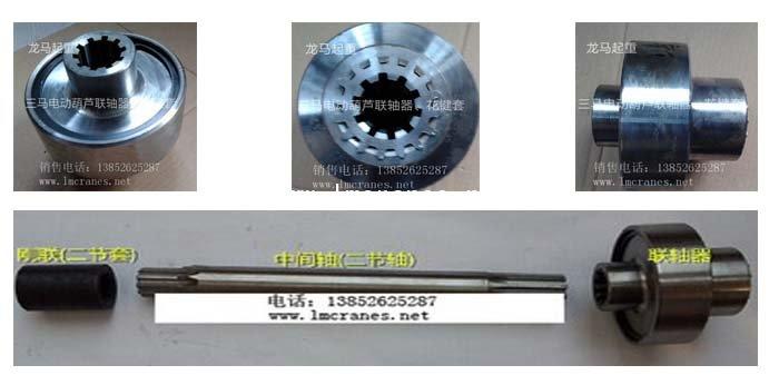 电动葫芦联轴器(三马