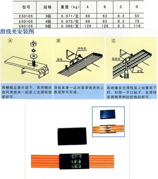 无接缝滑触线拉紧器安装图